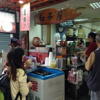 Photo taken at 紅茶屋 by Chen C. on 10/7/2012