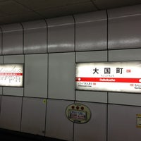 Photo taken at Midosuji Line Daikokucho Station (M21) by Vicky F. on 2/15/2013
