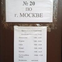 Photo taken at ИФНС №20 by Vitaliya T. on 10/20/2012
