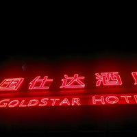 Photo taken at Gold Star Hotel by Paul on 7/10/2014