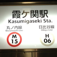 Photo taken at Kasumigaseki Station by starman n. on 3/16/2013