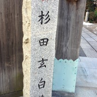 Photo taken at 杉田玄白墓 by starman n. on 1/18/2013