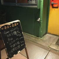 Das Foto wurde bei なってるハウス von mangoo m. am 8/8/2016 aufgenommen