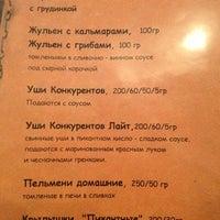 Photo prise au Пивной  Клуб «Кочегарка» par Vlad B. le11/8/2012