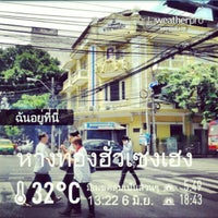 Photo taken at ฮั้วเซ่งเฮง เยาราช by Thanapol T. on 6/6/2013