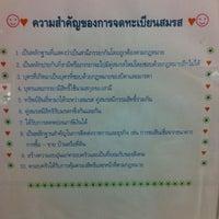 Photo taken at Bangkokyai District Office by Piyawat C. on 12/12/2012