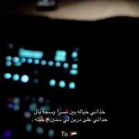 Photo taken at محطة ما أعرف اسمها by Moh.. ✨. on 6/29/2017