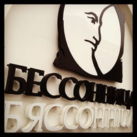 Снимок сделан в Бессонница пользователем Иван М. 1/4/2013