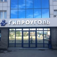 """Photo taken at ЗАО """"Гипроуголь"""" by Самый 🙏 Самый on 7/26/2013"""