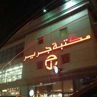 Photo taken at Jarir Bookstore by Dima A. on 2/28/2013