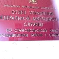 Photo taken at Отдел Управления федеральной миграционной службы в Промышленном районе by Денис Ф. on 10/23/2012