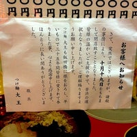 Photo taken at つけ麺大王 by kunitenten on 10/16/2012