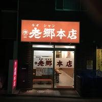 5/27/2017にYoshihiro I.が老郷 本店(ラオシャン)で撮った写真