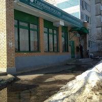 Photo taken at Сбербанк России by Katerina . on 4/13/2013