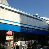 Photo taken at Keisei-Funabashi Station (KS22) by おやすみ中 m. on 2/9/2016