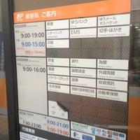 Photo taken at 大森郵便局 by mstk on 4/6/2013