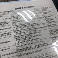 Photo taken at 静岡運輸支局 by mstk on 8/29/2018