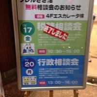 Photo taken at fullel Saginuma by 橘樹 大. on 11/18/2017