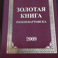 Photo taken at РН-Снабжение by Aleksandr . on 12/2/2013