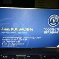 Photo taken at Посольство Праздника by Anika К. on 11/14/2013