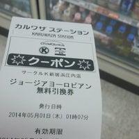 Photo taken at サークルK 新居浜庄内店 by 愛媛県民 四. on 4/30/2014
