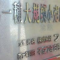 Photo taken at fuji grand by 愛媛県民 四. on 5/11/2014