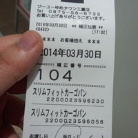Photo taken at GU by 愛媛県民 四. on 3/30/2014