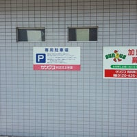 Photo taken at サークルK 川之江上分店 by 愛媛県民 四. on 4/28/2013