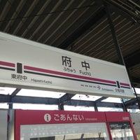 Photo taken at Fuchū Station (KO24) by Masashi M. on 2/20/2013