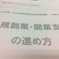 Photo taken at 中小企業大学校 旭川校 by Yutaka Y. on 10/3/2017