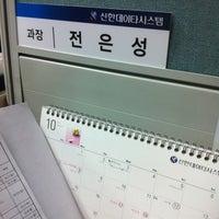 Photo taken at 신한은행 by 은성 전. on 10/7/2012