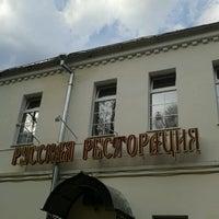 Foto tomada en Русская ресторация por Люда А. el 5/10/2013