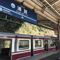 Photo taken at Uraga Station (KK64) by ゆうしま on 3/25/2018