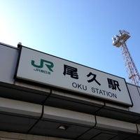 Photo taken at Oku Station by Kotone K. on 10/21/2012