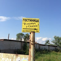 """Photo taken at База Отдыха """"в Гостях У Сказки"""" by Andrei T. on 7/12/2013"""