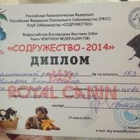 Photo taken at Безопасность by Мишка С. on 4/27/2014