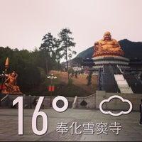 Photo taken at 奉化雪窦寺 by Huiwei G. on 3/16/2013