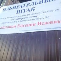 Photo taken at Штаб Е.И. Михайловой by Никита А. on 8/23/2013