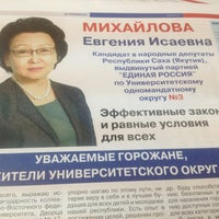 Photo taken at Штаб Е.И. Михайловой by Никита А. on 8/14/2013
