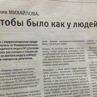 Photo taken at Штаб Е.И. Михайловой by Никита А. on 8/26/2013