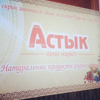 Photo taken at Астык by Никита А. on 4/7/2013