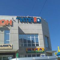 Photo taken at Гиппо by Диана В. on 7/4/2013