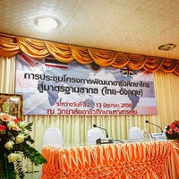 Photo taken at Mahasarakham Vocational College by Nareut S. on 6/13/2015