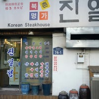 Photo taken at 진일정 떡갈비 by Won-Kyu C. on 12/28/2013