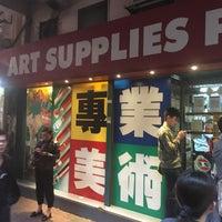 Photo taken at Hong Kong Art Supplies Professional 香港美術用品專業中心 by William C. on 3/12/2017