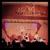 Photo taken at Pinklao Room by oilz T. on 9/1/2013