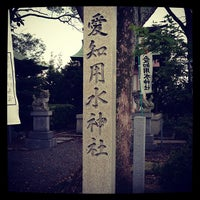 Photo taken at 愛知用水神社 by Toshiaki T. on 7/14/2013