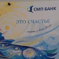 Photo taken at СМП Банк by Polina O. on 1/11/2013