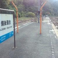 Photo taken at Bingo-Ochiai Station by F14A10rqlY y. on 10/24/2012