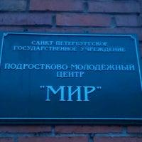 Photo taken at Подростково-молодежный центр «Мир» by Artem K. on 10/15/2012